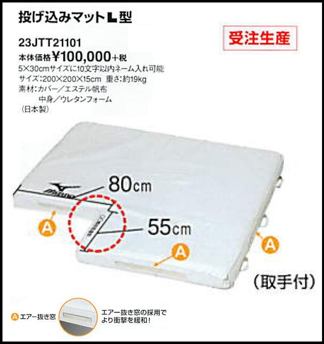 熱販売 <ミズノ>投げ込みマット 23JTT21101 L型 23JTT21101 ※受注生産 L型 ※この商品は送料がかかります。, LOHAS:f864e61b --- stsimeonangakure.org