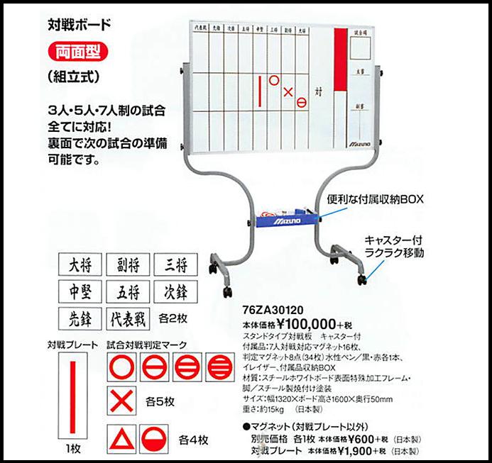 <ミズノ>対戦ボード(組立式) 両面型 76ZA30120 ※この商品は送料がかかります。