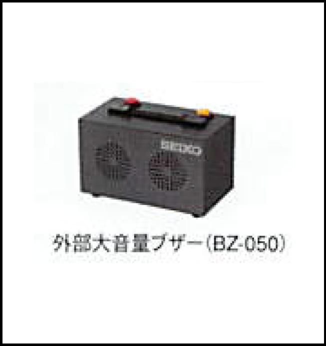 <ミズノ>外部大音量ブザー BZ-050 ※この商品は送料がかかります。
