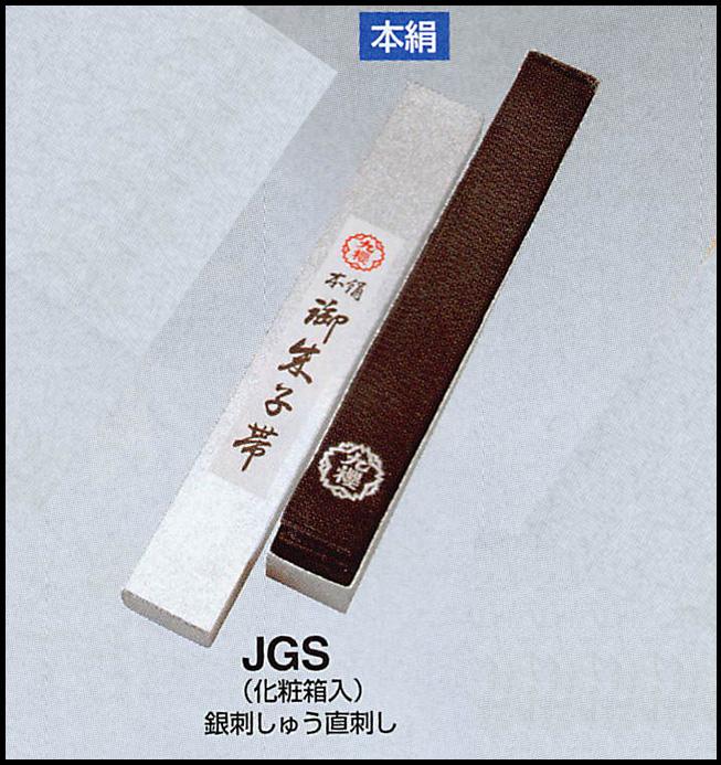<九櫻/九桜>本絹黒朱子帯 帯幅4.5cm(化粧箱入)銀刺繍直刺し JGS