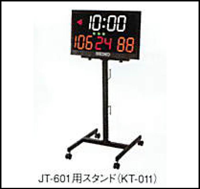 <ミズノ>セイコー柔道タイマー用スタンド KT-011  ※この商品は送料がかかります。