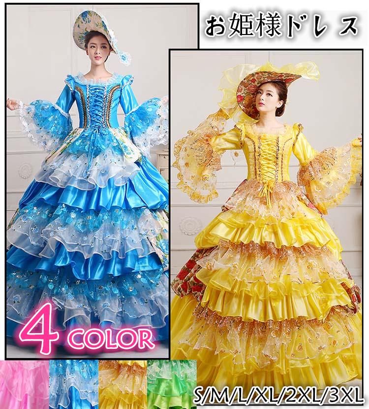 ロングドレス カラードレス お姫様ドレス ステージ衣装 種類が豊富 舞台衣装用 豪華なドレス ウェディング 発表会 貴族風ドレス プリンセス 中世貴族風 コスチューム舞台 ピンク イエロー S/M/L/XL/2XL/3XLda285s1
