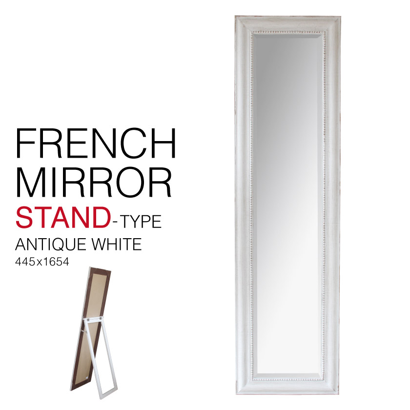 【大型宅配便】 フレンチ スタンド ミラー French Stand Mirror ホワイト SPICE スパイス SQM702 445x1654 姿見 雑貨 壁面 鏡 アンティーク 北欧 クラシック トルコ パリ モロッコ