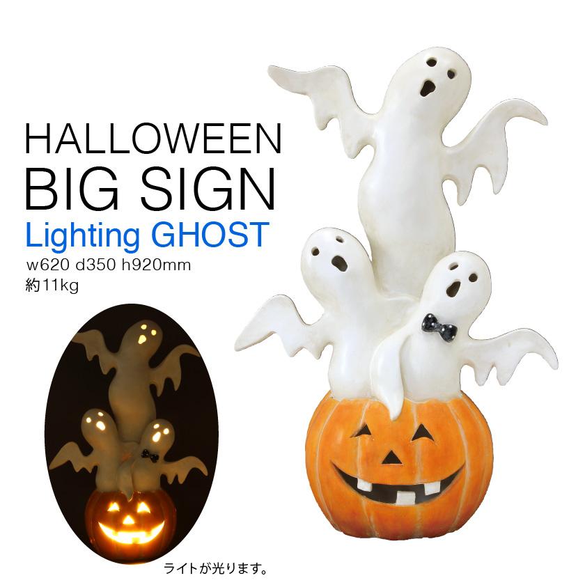 @『送料無料』 ハロウィン ビッグ サイン LED ライティング ゴースト 高さ90cm SPICE スパイス XHHK3950 HALLOWEEN Big Sign Lighting Ghost オブジェ 置物 彫刻 看板 かぼちゃ ライト 光る 雑貨 大きい ディスプレイ