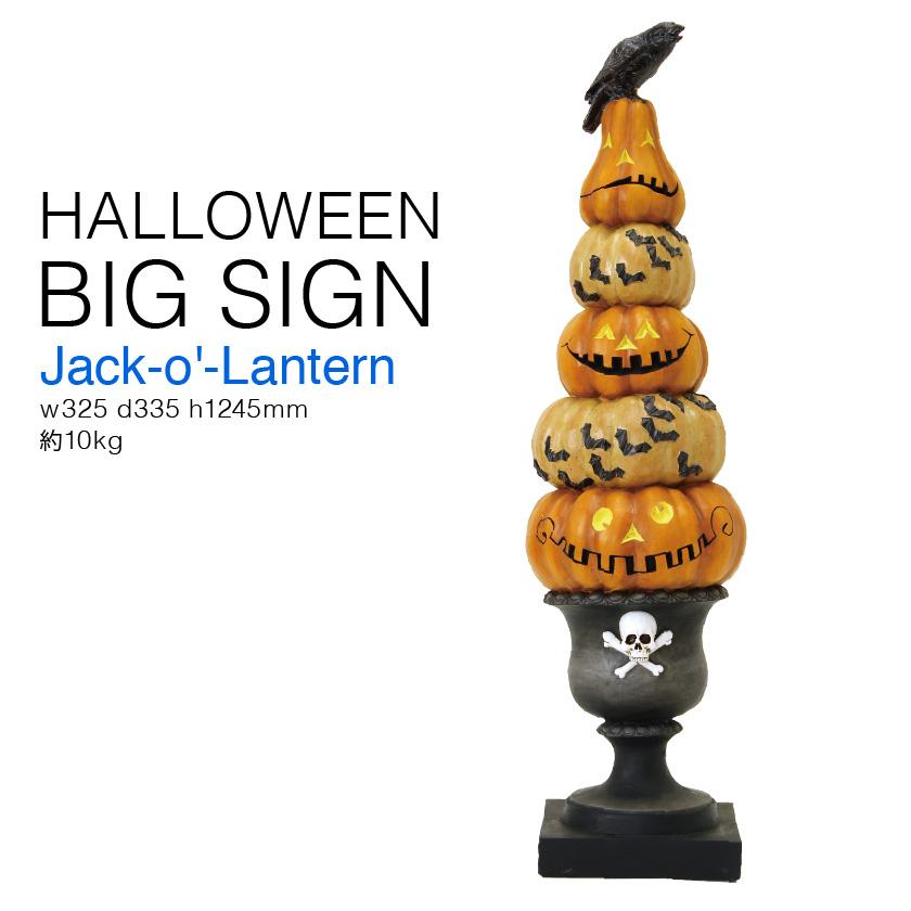 @『送料無料』 ハロウィン ビッグ サイン ジャック・オ・ランタン 高さ120cm SPICE スパイス XHHK3970 HALLOWEEN Big Sign Jack-o'-Lantern オブジェ 置物 彫刻 看板 かぼちゃ パンプキン 雑貨 大きい ディスプレイ デザイン
