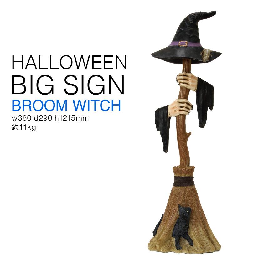 @『送料無料』 ハロウィン ビッグ サイン ブルーム ウィッチ 高さ120cm SPICE スパイス XHHK3980 HALLOWEEN Big Sign Broom Witch オブジェ 置物 彫刻 看板 かぼちゃ 魔女 おばけ インテリア 雑貨 大きい ディスプレイ デザイン