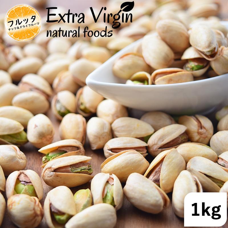 ナッツ 1kg ピスタチオ 無添加 素焼き 無塩 殻付きピスタチオ 無添加 フルッタ