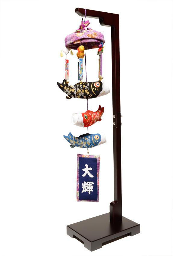 【5月人形】 名入鯉のぼり  【吊るし雛】