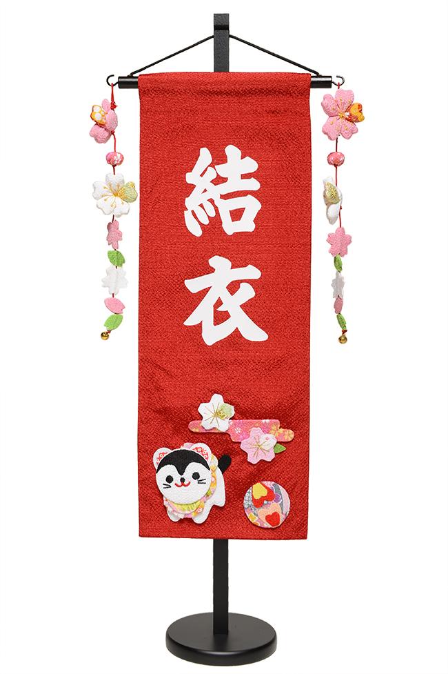 【雛人形】【名入タペストリー】こま犬縮緬名旗つるし雛付 中【名旗】【ひな人形】