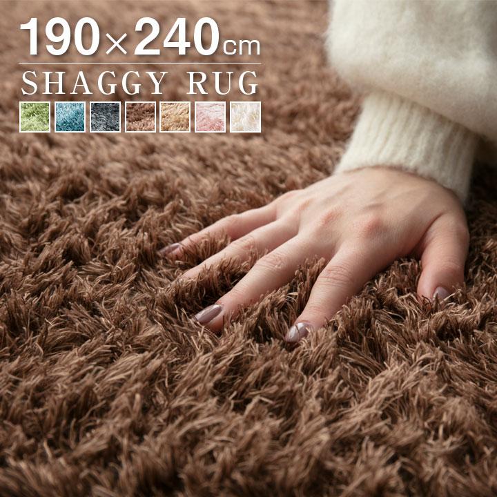 オールシーズンで使える サラふわ シャギー ラグ 滑り止め付 190×240 ラグ シャギーラグ オールシーズン 190×240 北欧 ラグマット 滑り止め付 マット ラグカーペット 夏 冬 カーペット ホットカーペット対応 絨毯 リビング 床暖房対応 20A018