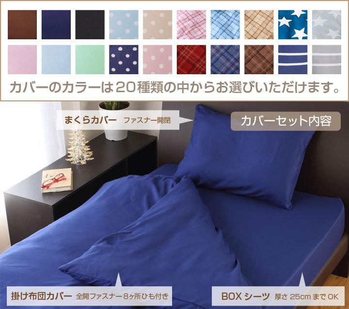 3サイズ展開 選べるベッドカバーセット セミダブルサイズ 洋式用 掛布団カバー ベッドBOXシーツ 枕カバー【20種類から選べる】 A011-