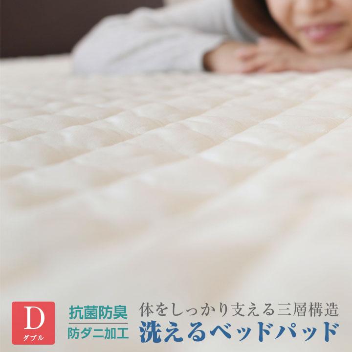 清潔 安心 防ダニ抗菌 ウォッシャブルベッドパッド お得なクーポン配布中 7サイズ展開 安全 防ダニ 抗菌防臭 ウォッシャブル ベットパット A044 ダブルサイズ 在庫あり マイティトップ 帝人 洗えるベッドパット ベッドパッド