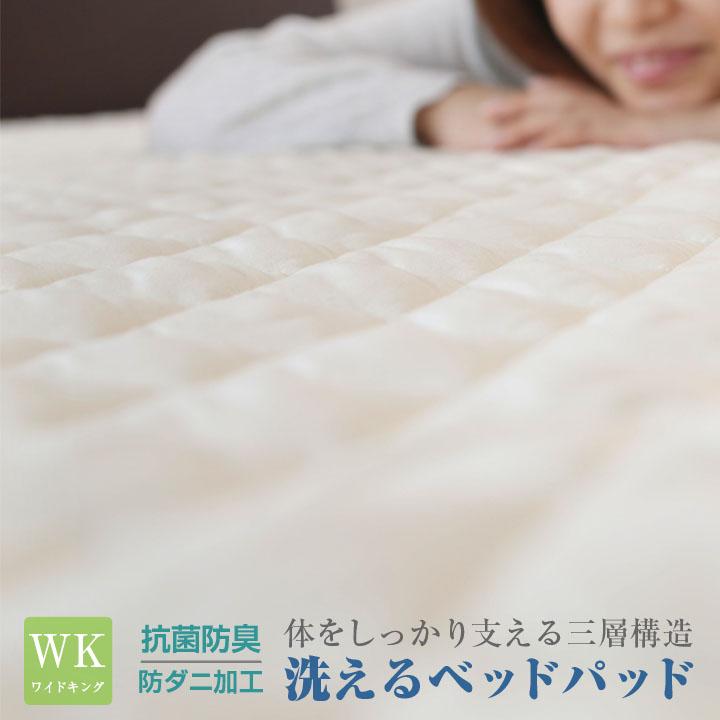 ストア お得なクーポン配布中 ランキングTOP5 7サイズ展開 ベッドパッド ワイドキングサイズ ウォッシャブル 洗えるベッドパット マイティトップ 布団 A048 ベットパット 寝具 防ダニ抗菌防臭綿