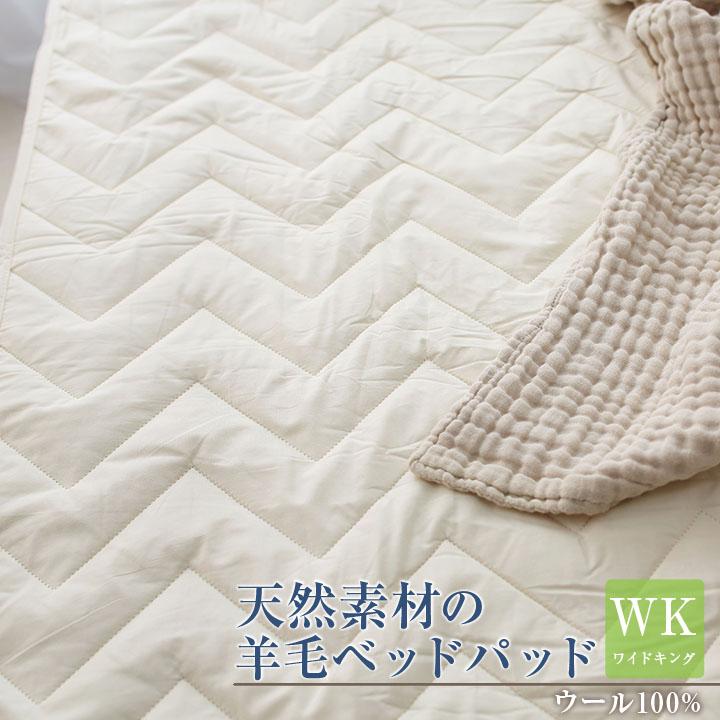 羊毛 ベッドパッド ワイドキング 天然素材 7サイズ展開 洗える ウール100%使用 生地天然綿100% ベットパット 羊毛100% オールシーズン A055