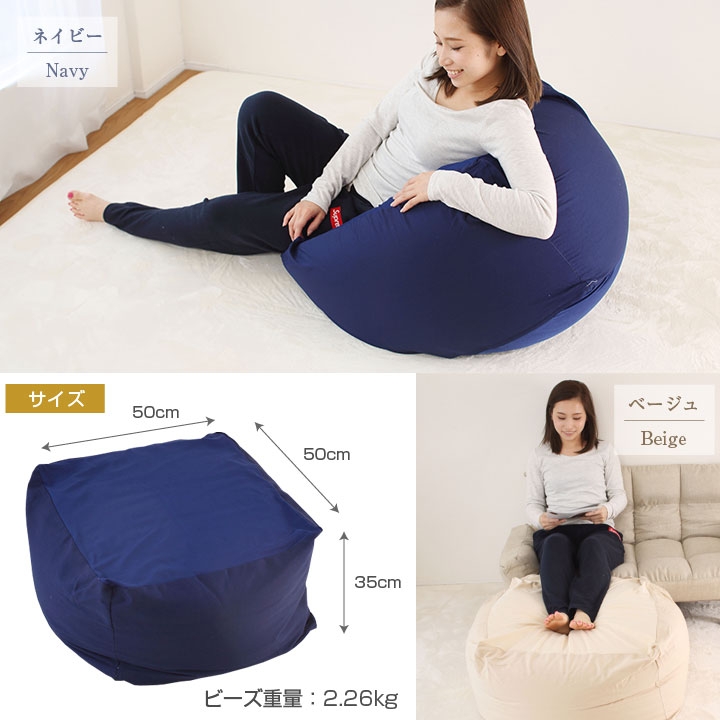 ビーズクッション カバー Mサイズ 50×50×35cm ビーズ クッション ソファ 椅子 A748