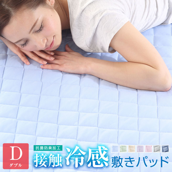 冷感 敷きパッド セールSALE%OFF ダブル ひんやり 接触冷感 蒸し暑い日本の夏にぴったり 冷感マット 140×205cm 抗菌防臭 ベッドパット A725 パッドシーツ ベッドパッド ベッドシーツ 丸洗いOK 敷パット 価格