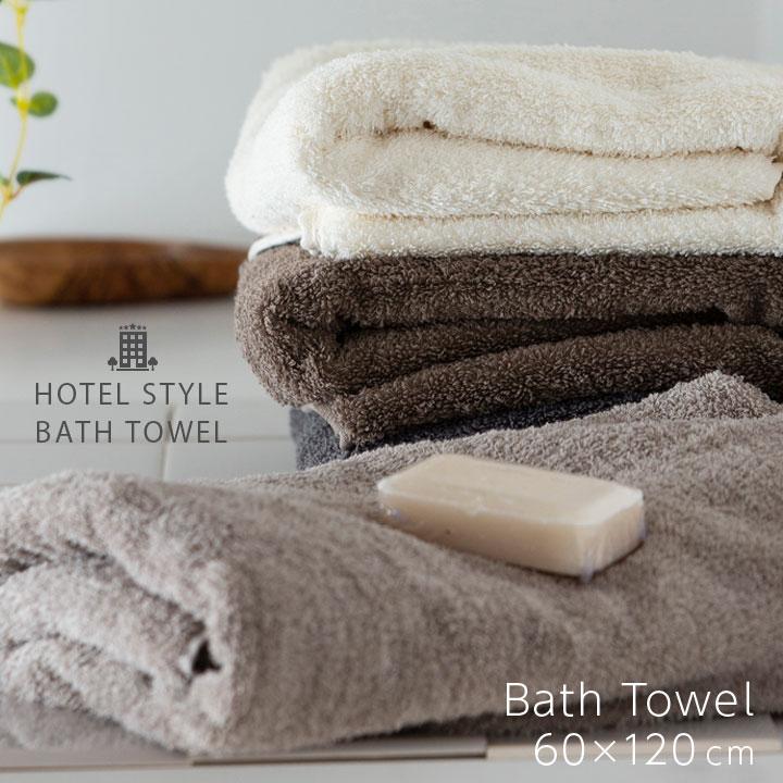 バスタオル 綿 ついに再販開始 100% 厚手 60×120cm お気に入 やわらか A978 高級コットン 綿100% ホテル 肌ざわり