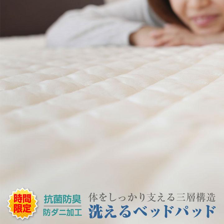 清潔 安心 防ダニ抗菌 ウォッシャブルベッドパッド 8 税込 17まで時間限定価格 7サイズ展開 防ダニ 抗菌防臭 敷きパット ベッドパッド ベットパット 敷きパッド 洗えるベッドパット A042 帝人 シングル おしゃれ ウォッシャブル