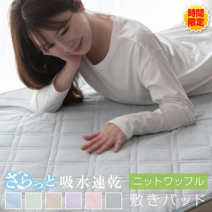 速乾!洗濯が超簡単!ベッド敷きパッド<シングル>おすすめを教えて