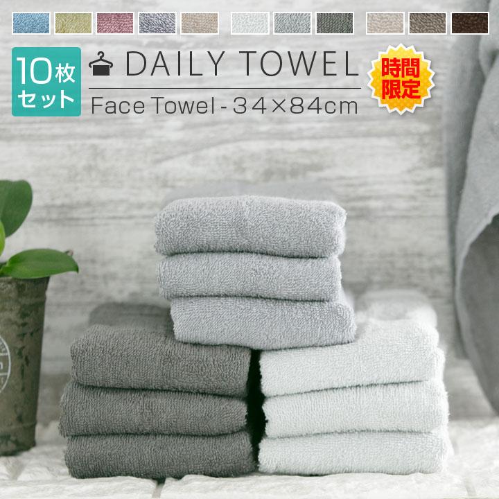 フェイスタオル セット 10枚セット 薄手 爆売りセール開催中 日常使い 9 26まで時間限定価格 34×84cm 吸水 towel 綿100% 無地 デイリーユース A901 タオル 激安