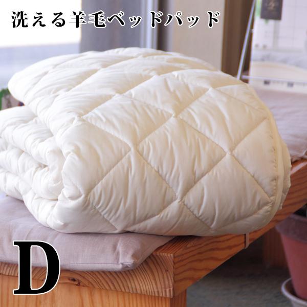 洗える日本製ウールベッドパッド(ダブルサイズ)