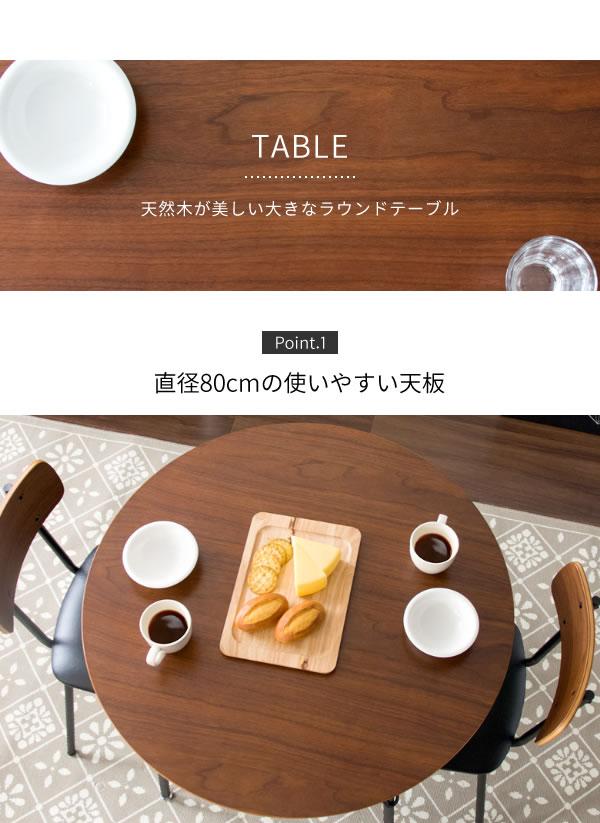 ダイニングテーブル CALMO(カルモ)