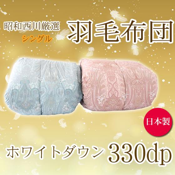 日本製・昭和西川 羽毛布団 ホワイトダウン85%(シングルサイズ)