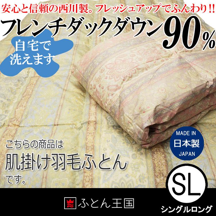 西川 羽毛肌掛け布団 洗える ダウンケット フレンチシルバーダックダウン90%シングルロングサイズ【K6004】