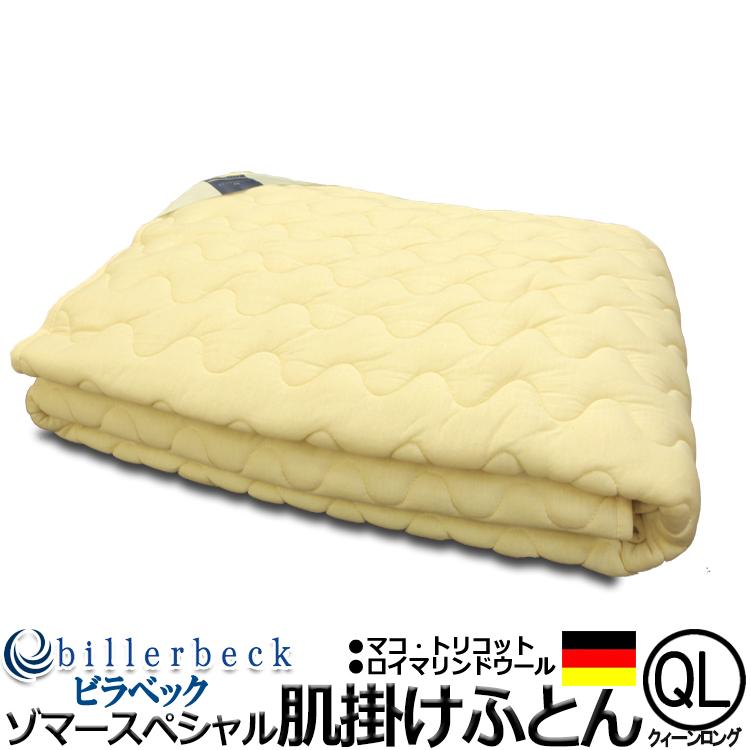 送料無料 ビラベック(billerbeck) ゾマースペシャル 羊毛肌掛け布団 (クイーンサイズ)