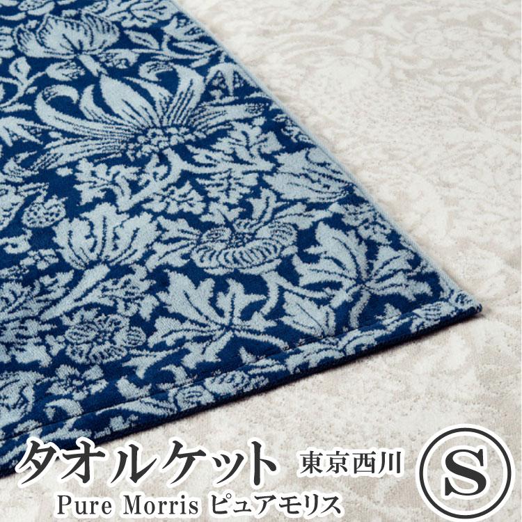 東京西川 ピュアモリス タオルケット 【SD8621】シングルサイズ 日本製 PUREMORRIS
