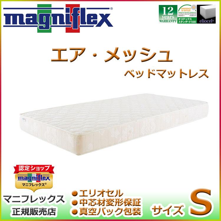 送料無料 マニフレックス(magniflex)エアメッシュ シングルサイズ
