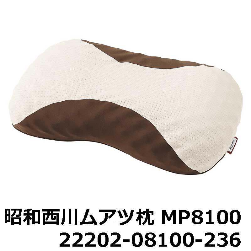 昭和西川 ムアツまくら ベージュ 約60×37cm ムアツマクラ MP8100 2220208100236