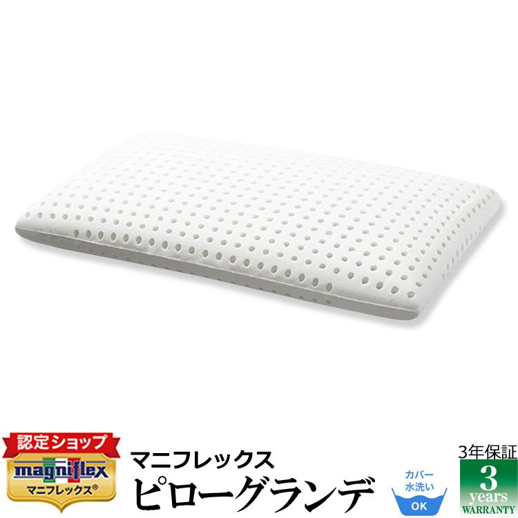 送料無料 マニフレックス枕(magniflex)・ピローグランデ