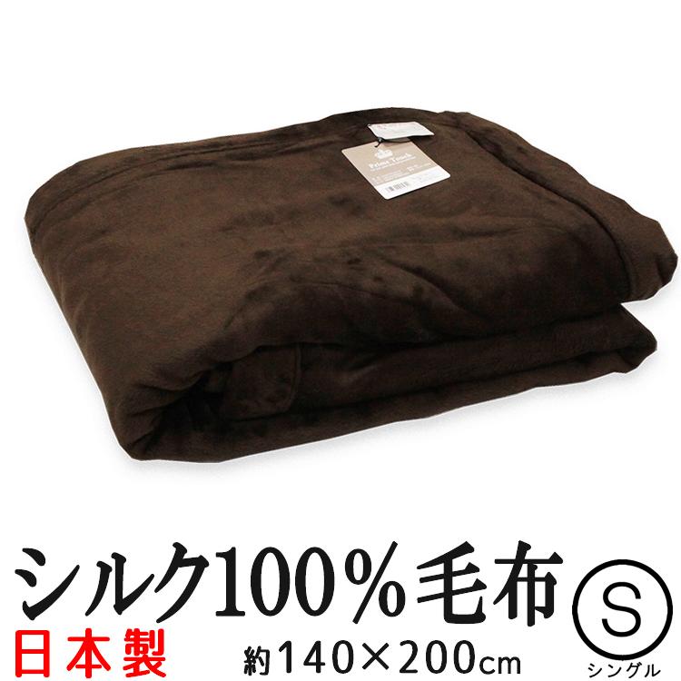 西川 シルク100%毛布 シングルサイズ 日本製 22307-37650-201