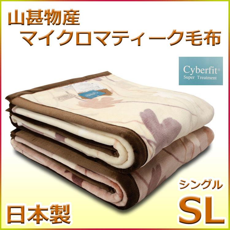 マイクロマティーク毛布  シングルサイズ 【140×200cm】山甚物産 35014 インビスタ 日本製