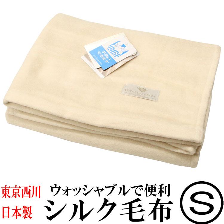 西川 シルク毛布 シングルサイズ 日本製 毛羽部分シルク100% FV4000