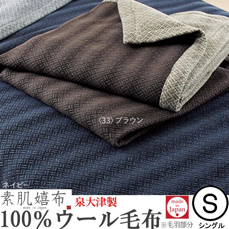 西川 素肌嬉布 ウール100%毛布 シングルサイズ 日本製 IQ4038