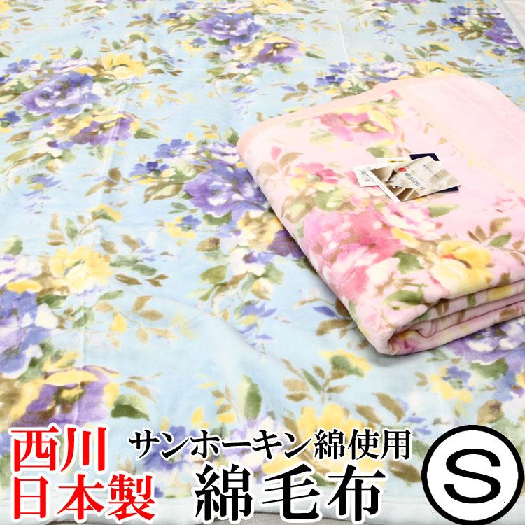 東京西川 高級 サンホーキン綿使用 綿毛布 md8005 完熟綿 日本製(シングルサイズ)