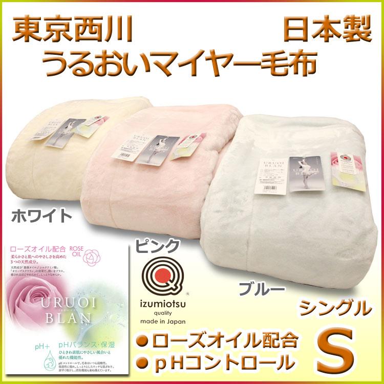 うるおいマイヤー毛布(pHコントロール)東京西川 西川 日本製 UB4510