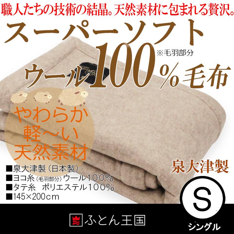【2枚限定】職人のこだわり泉大津製 スーパーソフトウール毛布 シングルサイズ 日本製 毛羽部分ウール100% w173000