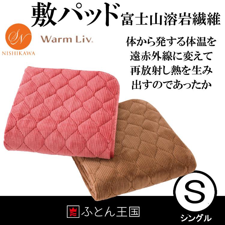 富士山溶岩繊維パッドシーツ シングル 昭和西川 22413-40720