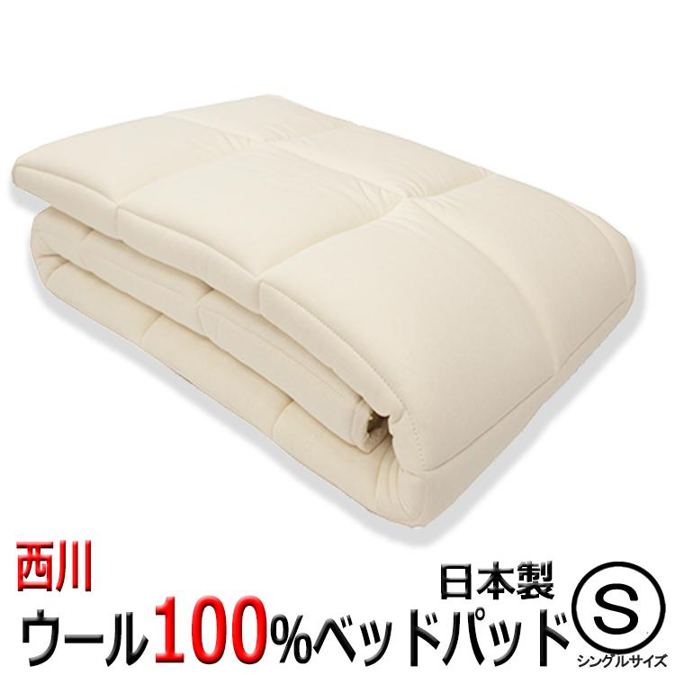 東京西川 ウールベッドパッド シングルサイズ CNA2005451