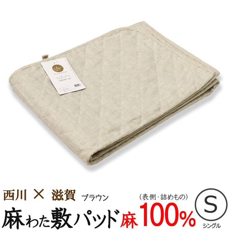 西川 ウォッシャブル麻わた敷パッド シングルサイズ IY1324 日本製 ブラウン