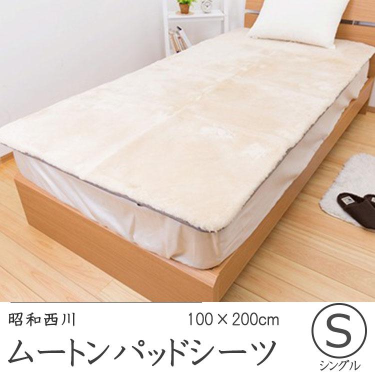 昭和西川 ムートンパッドシーツ ベージュ 100×200cm シングルサイズ