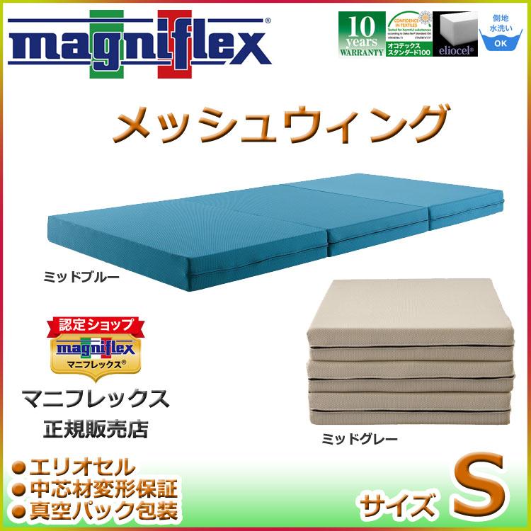 マニフレックス メッシュウィング シングル サイズ 高反発 magniflex