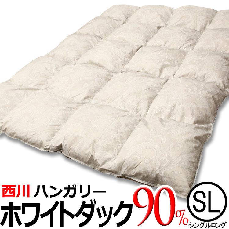 西川 ハンガリー産羽毛布団 ホワイトダックダウン90%  シングルロングサイズ【AI806】
