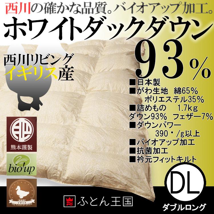 西川リビング羽毛布団 ホワイトダックダウン93% B718 ダブルロングサイズ