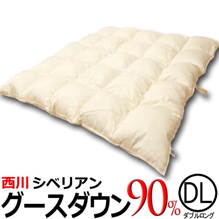 西川羽毛布団 東京西川 シベリアングースダウン 90% 羽毛布団DD3510DL(ダブルサイズ