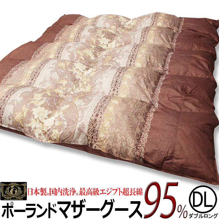 羽毛布団 ポーランド産ホワイトマザーグースダウン95% 【プレミアムF2dl】 ダブルロングサイズ エンジ