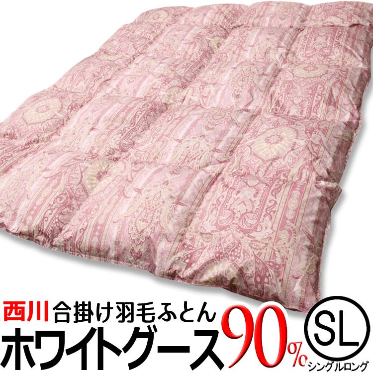 西川 合掛け羽毛布団 西川 ホワイトグースダウン90% 羽毛ふとん GG1502 ピンク・ブルー シングルロングサイズ